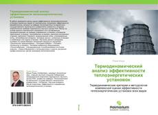 Bookcover of Термодинамический анализ эффективности теплоэнергетических установок