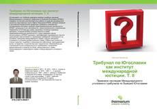 Bookcover of Трибунал по Югославии как институт международной юстиции. Т. II