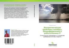 Bookcover of Алгоритмические проблемы алгебры, биоинформатики и робототехники V