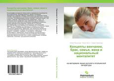 Bookcover of Концепты венчание, брак, семья, жена и национальный менталитет