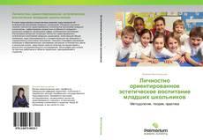 Borítókép a  Личностно ориентированное эстетическое воспитание младших школьников - hoz