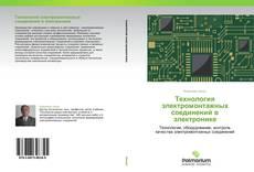 Portada del libro de Технология электромонтажных соединений в электронике