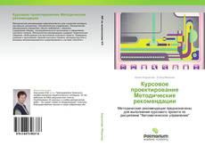 Обложка Курсовое проектирование  Методические рекомендации