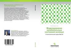 Bookcover of Моделирование колебательных состояний молекул