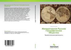 Capa do livro de Императорское Русское Географическое Общество