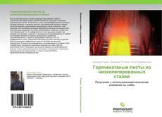 Bookcover of Горячекатаные листы из низколегированных сталей