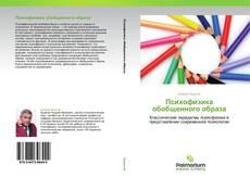 Bookcover of Психофизика обобщенного образа