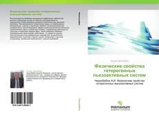 Bookcover of Физические свойства гетерогенных пьезоактивных систем