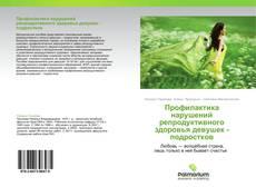 Обложка Профилактика нарушений репродуктивного здоровья девушек - подростков