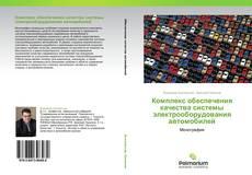 Bookcover of Комплекс обеспечения качества системы электрооборудования автомобилей