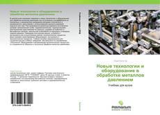 Bookcover of Новые технологии и оборудование в обработке металлов давлением