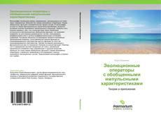 Эволюционные операторы  с обобщенными импульсными  характеристиками kitap kapağı