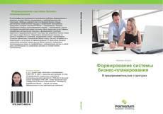 Bookcover of           Формирование системы бизнес-планирования