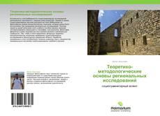 Bookcover of Теоретико-методологические основы региональных исследований