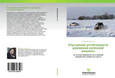 Bookcover of Улучшение устойчивости движения колесной машины