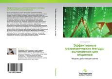 Copertina di Эффективные математические методы вычисления цен  опционов