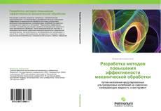 Обложка Разработка методов повышения эффективности механической обработки