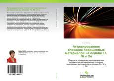 Bookcover of Активированное спекание порошковых материалов на основе Fe, Ni и Cu