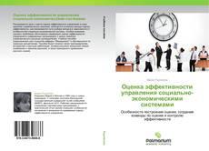 Portada del libro de Оценка эффективности управления социально-экономическими системами