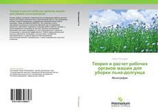 Bookcover of Теория и расчет рабочих органов машин для уборки льна-долгунца