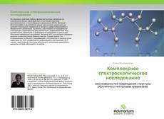 Bookcover of Комплексное спектроскопическое исследование