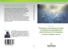Buchcover von Ресурсы почвенных вод и экология наземного растительного покрова