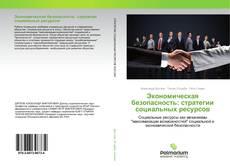 Buchcover von Экономическая безопасность: стратегии социальных ресурсов