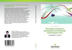 Buchcover von Пылевая плазма с внешним источником ионизации газа