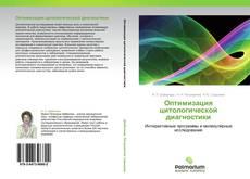 Обложка Оптимизация цитологической диагностики