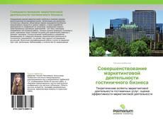 Portada del libro de Совершенствование маркетинговой деятельности гостиничного бизнеса