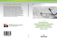 Bookcover of Психология превентивной политики правонарушений в экономике и бизнесе