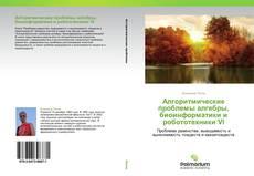 Bookcover of Алгоритмические проблемы алгебры, биоинформатики и робототехники VI