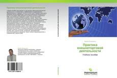 Buchcover von Практика внешнеторговой деятельности
