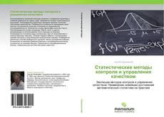 Обложка Статистические методы контроля и управления качеством