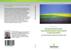 Portada del libro de Взаимодействия ассоциативных бактерий с растениями