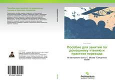 Portada del libro de Пособие для занятий по домашнему чтению и практике перевода