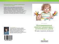 Bookcover of Интегрированные   занятия   гуманитарно  – эстетического  цикла