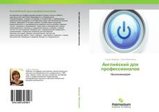 Bookcover of Английский для профессионалов