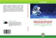 """Capa do livro de Творчество писателей """"Полунощной страны"""""""