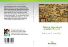 Bookcover of           Кадастр природных ресурсов России