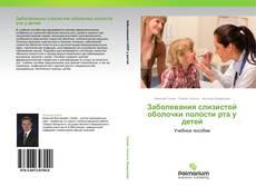 Capa do livro de Заболевания слизистой оболочки полости рта у детей