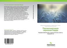 Bookcover of Послеспиртовая зерновая барда