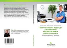 Bookcover of Логистический подход к управлению медицинскими организациями