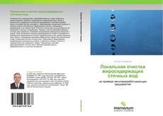 Portada del libro de Локальная очистка жиросодержащих сточных вод