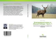 Обложка Благородный олень в Южной Сибири. Часть 1