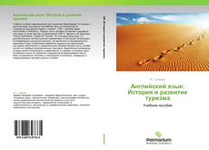 Bookcover of Английский язык: История и развитие туризма