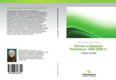 Capa do livro de Ислам в Среднем Поволжье. 1940-2000 гг.