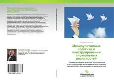 Buchcover von Манипулятивные практики в конструировании виртуальных реальностей