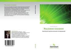 Bookcover of Языковое сознание