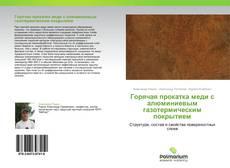Обложка Горячая прокатка меди с алюминиевым газотермическим покрытием